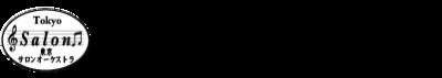 東京サロンオーケストラ公式WEB